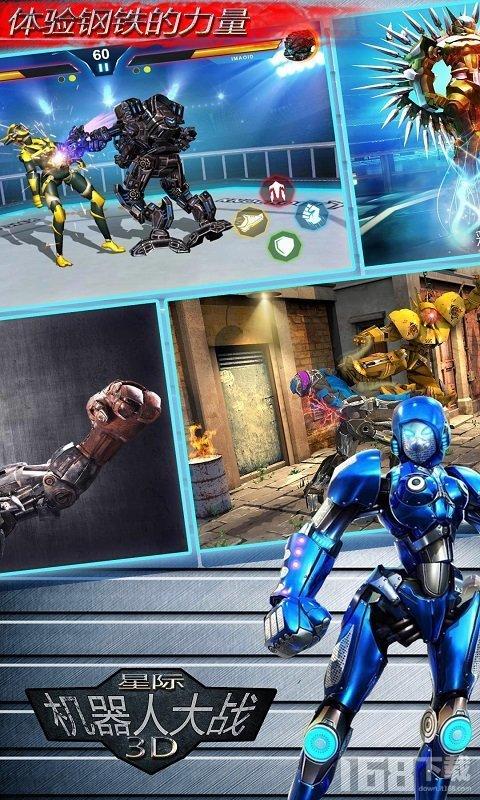 星际机器人大战3D