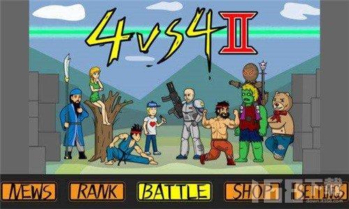 4vs4极简大战2
