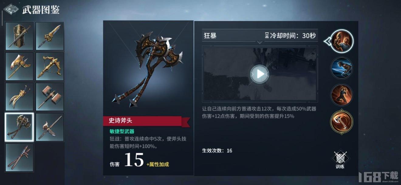 猎手之王双手斧怎么玩 双手斧玩法技巧及连招攻略
