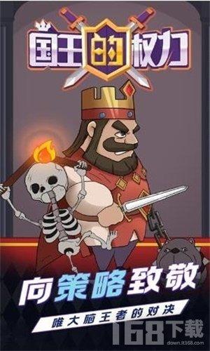 国王的权力