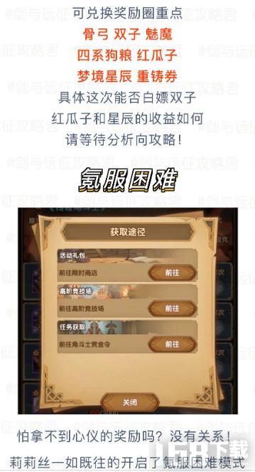 剑与远征先遣服新活动介绍 剑与远征先遣服传奇角斗士怎么玩