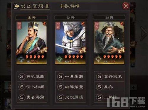三国志战略版三势阵贾诩队搭配思路详解