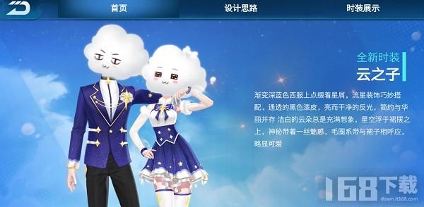 QQ飞车手游云之子时装怎么得 云之子时装获取方法介绍