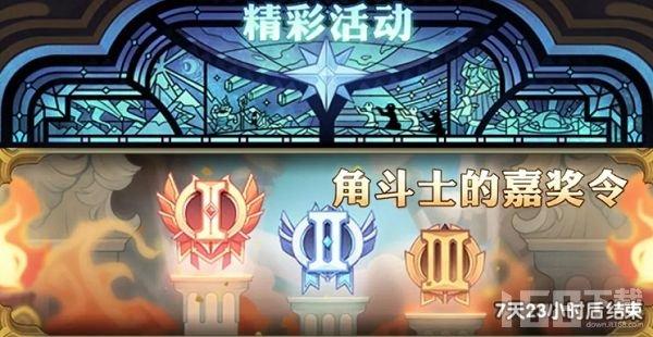 剑与远征角斗士宝箱怎么得 角斗士的嘉奖令玩法详解[多图]图片2