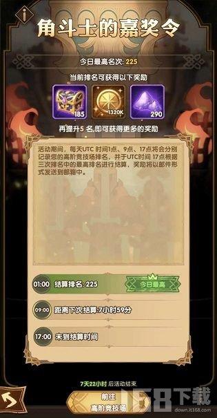 剑与远征角斗士宝箱怎么得 角斗士的嘉奖令玩法详解[多图]图片3