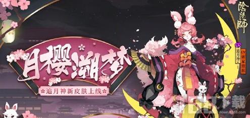 阴阳师追月神月樱溯梦获取攻略