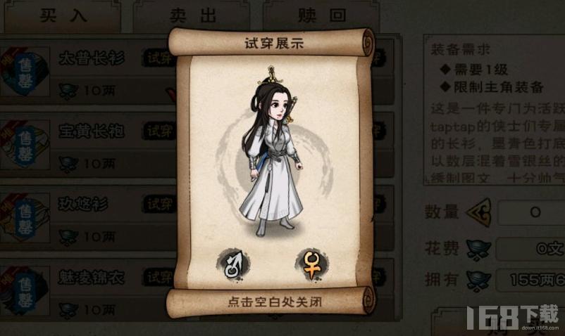 《烟雨江湖》小米衣服获得方法