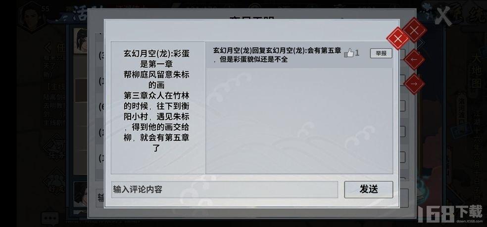 汉家江湖宗师四景攻略 春夏秋冬关卡怎么打
