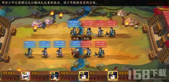 少年三国志2决战定军山玩法之攻城拔寨攻略