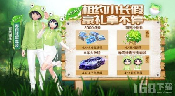 QQ飞车手游春雨蛙趣时装怎么获取 春雨蛙趣时装获取方式[多图]图片1