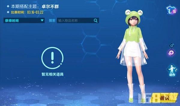 QQ飞车手游春雨蛙趣时装怎么获取 春雨蛙趣时装获取方式[多图]图片2