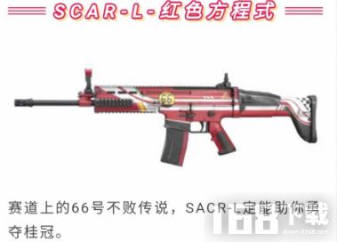 和平精英SCAR-L红色方程式枪皮如何获得 SCAR-L红色方程式好不好看