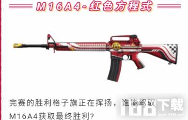 和平精英M16A4红色方程式枪皮获得方法 M16A4红色方程式外观介绍