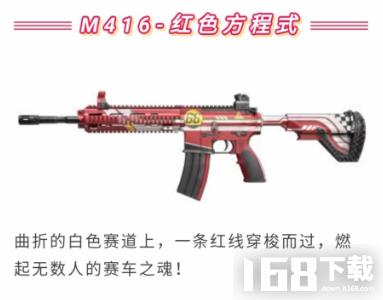 和平精英M416红色方程式枪皮怎么获得 M416红色方程式枪皮外观欣赏