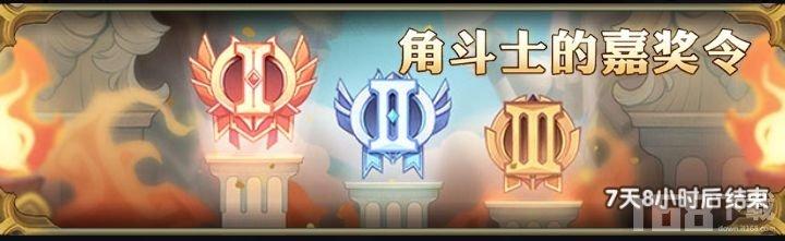 剑与远征角斗士活动阵容推荐 角斗士活动阵容搭配攻略
