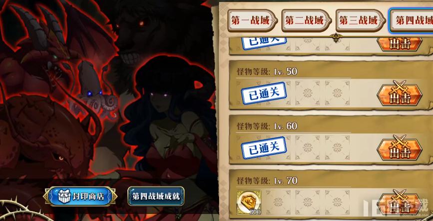 梦幻模拟战手游第四战域70级光辉攻略 第四战域70级光辉怎么打