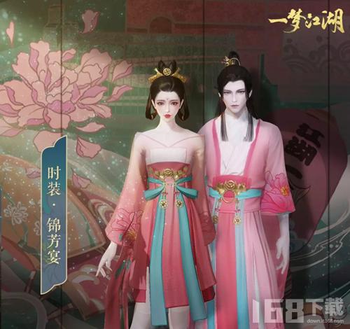 《一梦江湖》锦芳宴时装获取攻略