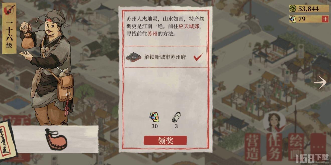 江南百景图苏州进入方法 怎么去苏州