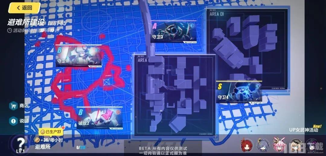 崩坏3避难所建设怎么玩?避难所建设玩法攻略图片1