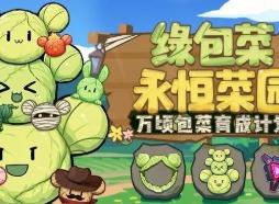 崩坏3绿包菜永恒菜园玩法攻略 绿包菜永恒菜园怎么玩