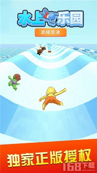 水上乐园滑梯竞速