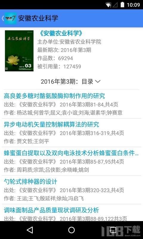 中文期刊助手