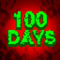 100天入侵僵尸