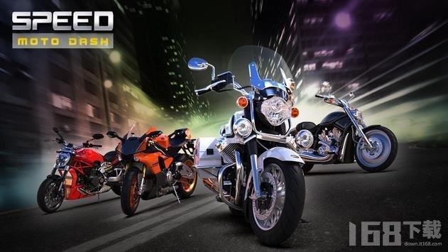 急速摩托车冲刺