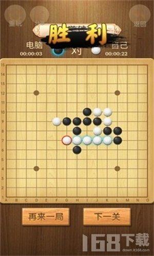 五子棋传奇