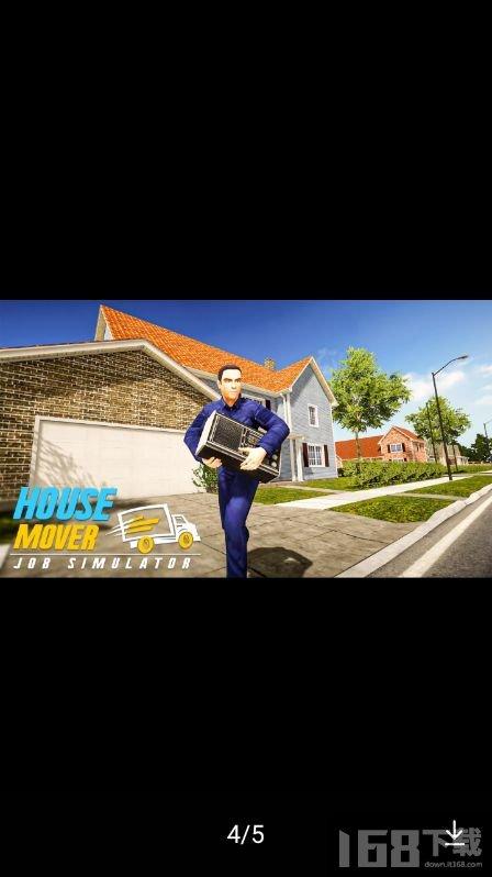 房屋搬家工人模拟器