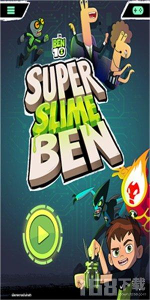 Ben10超级史莱姆班