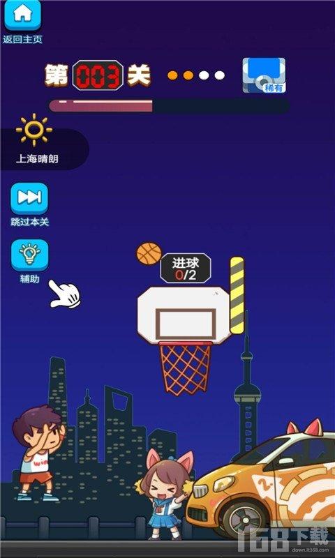 我篮球投的贼6