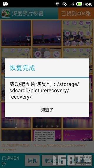 手机照片恢复工具