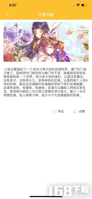 comi酱动漫