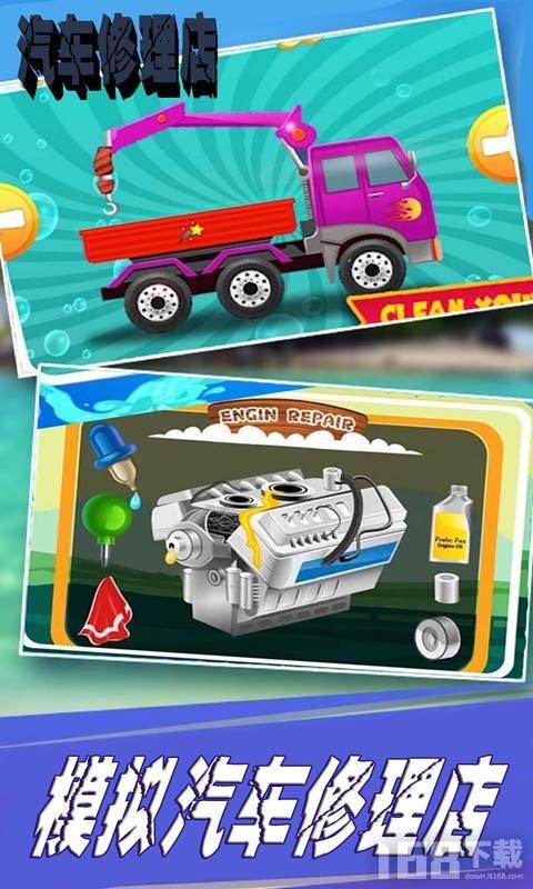 模拟汽车修理店
