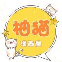 柚猫漫画屋