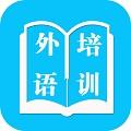 外语培训网