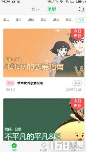 竹子青提漫画
