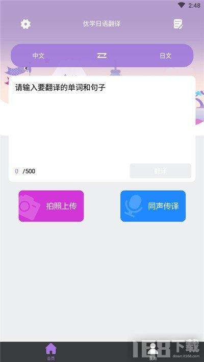 优学日语翻译