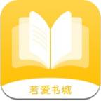 若爱免费小说电子书阅读