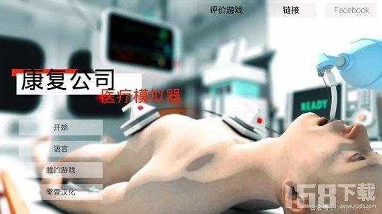 康复公司医疗模拟器