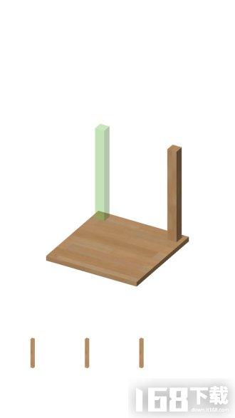家具制作模拟