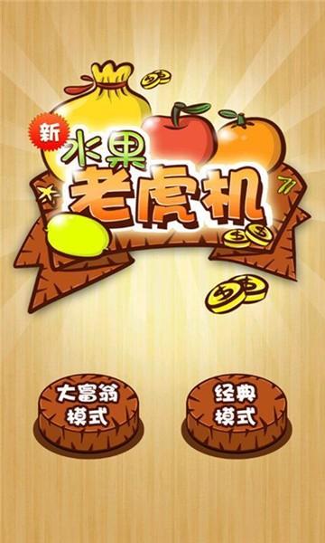 水果老虎机单机游戏