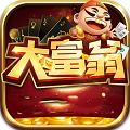 大富翁棋牌app