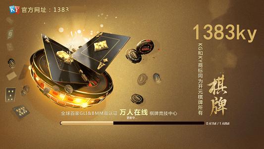 1383ky棋牌官网版