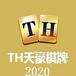 天豪棋牌2020