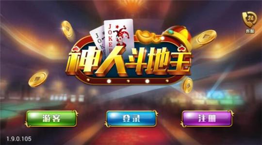神人斗地主官网app