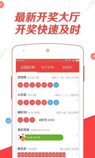 台湾福彩今天开奖结果查询