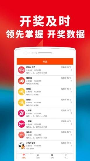 王中王鉄算盘开奖结果小说