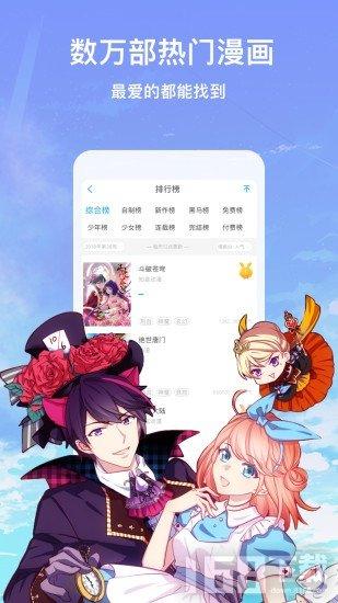 韩漫免费漫画